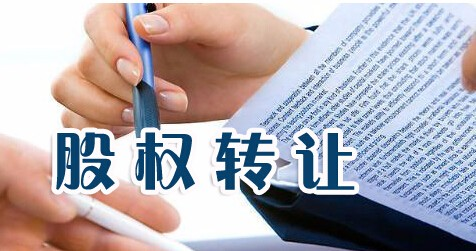 中国股权转让元年!投资退出不必等IPO
